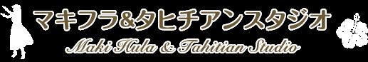 マキフラ&タヒチアンスタジオ